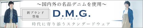 【 D.M.G / ディーエムジー 】~国内外の名品デニムを使用~ 時代に寄り添うスタンダードウェア