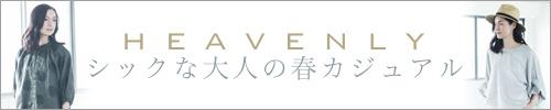 【 HEAVENLY / ヘブンリー 】シックな大人の春カジュアル