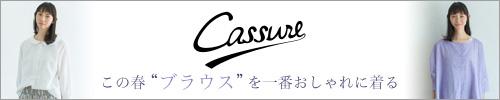 """【 Cassure / カシュール 】この春""""ブラウス""""を一番おしゃれに着る"""