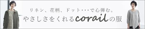 【 corail / コライユ 】リネン、花柄、ドット・・・で心弾む。 やさしさをくれるcorailの服