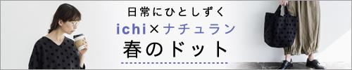 【 ichi×ナチュラン 】日常にひとしずく 春のドット