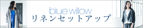 【 blue willow 】<リンネル5月号掲載>人気アイテム新色登場! リネンセットアップ