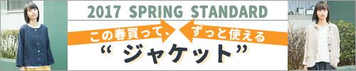"""【 2017 SPRING STANDARD 】この春買って、ずっと使える""""ジャケット"""""""