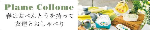 【 Plame Collome / プレミィコロミィ 】春はおべんとうを持って友達とおしゃべり