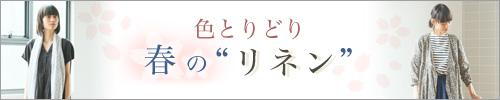 """色とりどり春の""""リネン"""""""