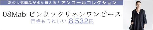 【 08Mab 】アンコールコレクション ピンタックリネンワンピース
