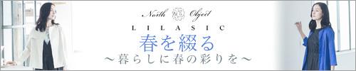 【 North Object LILASIC 】春を綴る ~暮らしに春の彩りを~