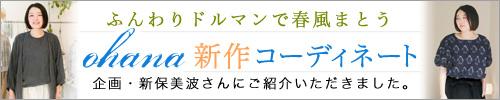 【 ohana / オハナ 】ふんわりドルマンで春風まとう 新作コーディネート