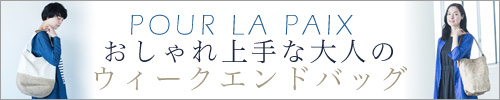 【 pour la paix / プール・ラ・ペ 】おしゃれ上手な大人の ウィークエンドバッグ