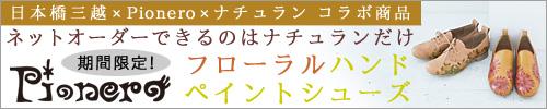 【 Pionero 】~ 日本橋三越、ナチュラン限定商品 ~ ネットオーダーできるのはナチュランだけ フローラルハンドペイントシューズ