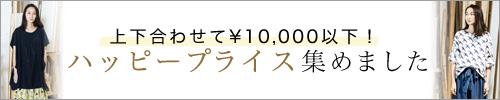 上下合わせて¥10,000以下! ハッピープライス集めました