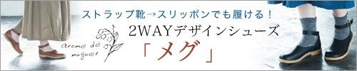 【 arome de muguet 】ストラップ靴→スリッポンでも履ける! 2WAYデザインシューズ「メグ」