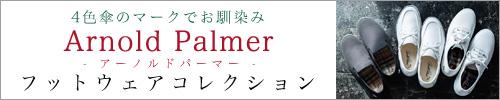 【 Arnold Palmer / アーノルドパーマー 】フットウェアコレクション