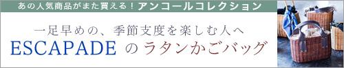 【 ESCAPADE / エスカパード 】アンコールコレクション ラタンかごバッグ