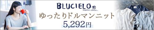 【 BLUCIELO / ブルチェーロ 】ふっくら編みにこだわっゆったりドルマンニット 5,292円
