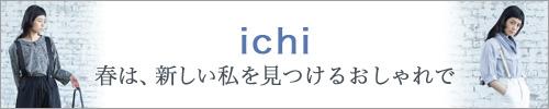 【 ichi / イチ 】春は、新しい私を見つけるおしゃれで