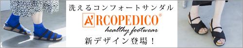 【 ARCOPEDICO / アルコペディコ 】洗えるコンフォートサンダル シンプル&カジュアルな新デザイン登場!