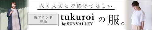 【 新ブランド登場 】永く大切に着続けてほしい tukuroi by SUNVALLEY の服