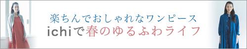【 ichi / イチ 】楽ちんでおしゃれなワンピース ichiで春のゆるふわライフ