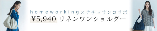 【 homeworking×ナチュランコラボ 】\5,940 リネンワンショルダー