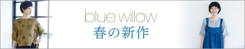 【 blue willow 】糸からつくるストーリーのある服 春の新作