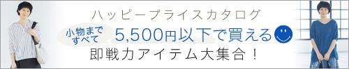 【 ハッピープライスカタログ 】小物まですべて5,500円以下で買える 即戦力アイテム大集合!