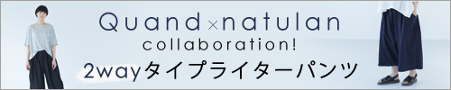 【 Quand × natulan collaboration 】2way タイプライターパンツ