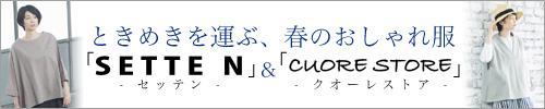 新しく注目の2ブランドが登場! ときめきを運ぶ、春のおしゃれ服【 SETTEN & Cuore store 】