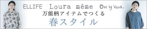 【 ELLIFE. Loura meme On y vua. 】万能柄アイテムでつくる春スタイル