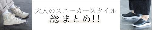 大人のスニーカースタイル総まとめ!!