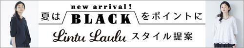 【 Lintu Laulu 】new arrival!夏はBLACKをポイントに Lintu Laulu スタイル提案