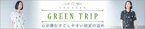 【 North Object LILASIC 】GREEN TRIP ~心が弾むすごしやすい初夏の訪れ~
