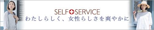 【 SELF+SERVICE / セルフサービス 】わたしらしく、女性らしさを爽やかに