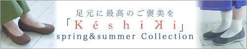 【 keshiki / ケシキ 】足元に最高のご褒美を spring&summer Collection