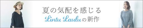 【 Lintu Laulu / リントゥラウル 】夏の気配を感じる新作