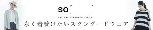 【 SO / エスオー 】永く着続けたいスタンダードウェア - NATURAL STANDARD SUPPLY -