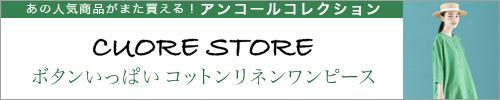 【 CUORE STORE 】アンコールコレクション ボタンいっぱい コットンリネンワンピース