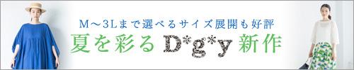 【 D*g*y / ディージーワイ 】M~3Lまで選べるサイズ展開も好評 夏を彩る D*g*y 新作