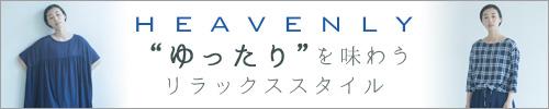 """【 HEAVENLY / ヘブンリー 】""""ゆったり""""を味わう リラックススタイル"""