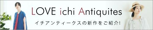 【 LOVE ichi Antiquites 】イチアンティークスの新作をご紹介!