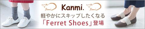 【 kanmi. / カンミ 】軽やかにスキップしたくなるシューズ「Ferret Shoes」登場