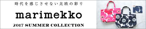 【 Marimekko 】時代を感じさせない北欧の彩り 2017 SUMMER COLLECTION