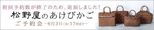 【 松野屋 / マツノヤ 】今年も開催 ずっと永く愛せる名品 松野屋のあけびかご