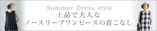 Summer Dress style 上品で大人なノースリーブワンピースの着こなし