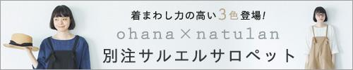 【 ohana × natulan 】着まわし力の高い3色登場!別注サルエルサロペット