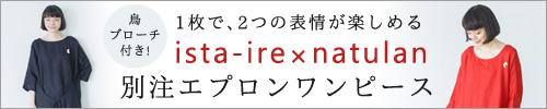 【 ista-ire / イスタイーレ 】1枚で、2つの表情が楽しめる別注エプロンワンピース
