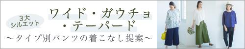 【 3大シルエット 】ワイド・ガウチョ・テーパード ~タイプ別パンツの着こなし提案~