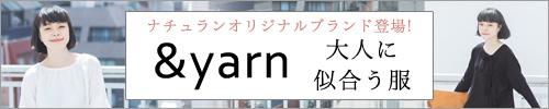 【 &yarn / アンドヤーン 】大人に似合う服 ~ナチュランオリジナルブランド登場!~