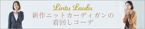 【 Lintu Laulu / リントゥラウル 】新作ニットカーディガンの着回しコーデ