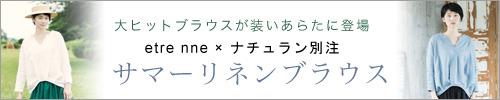 【 etrenne × ナチュラン別注 】大ヒットブラウスが装いあらたに登場 サマーリネンブラウス